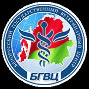 """ГУ """"Белорусский государственный ветеринарный центр"""""""